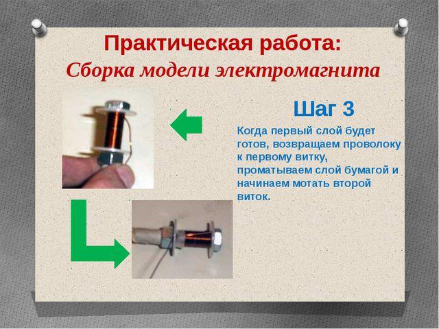 Практическая работа: Сборка модели электромагнита Шаг 3 Когда первый слой буд...