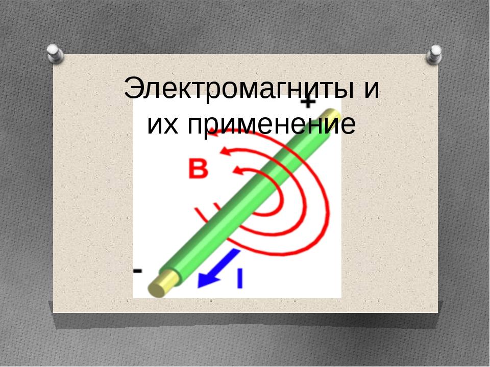 Электромагниты и их применение