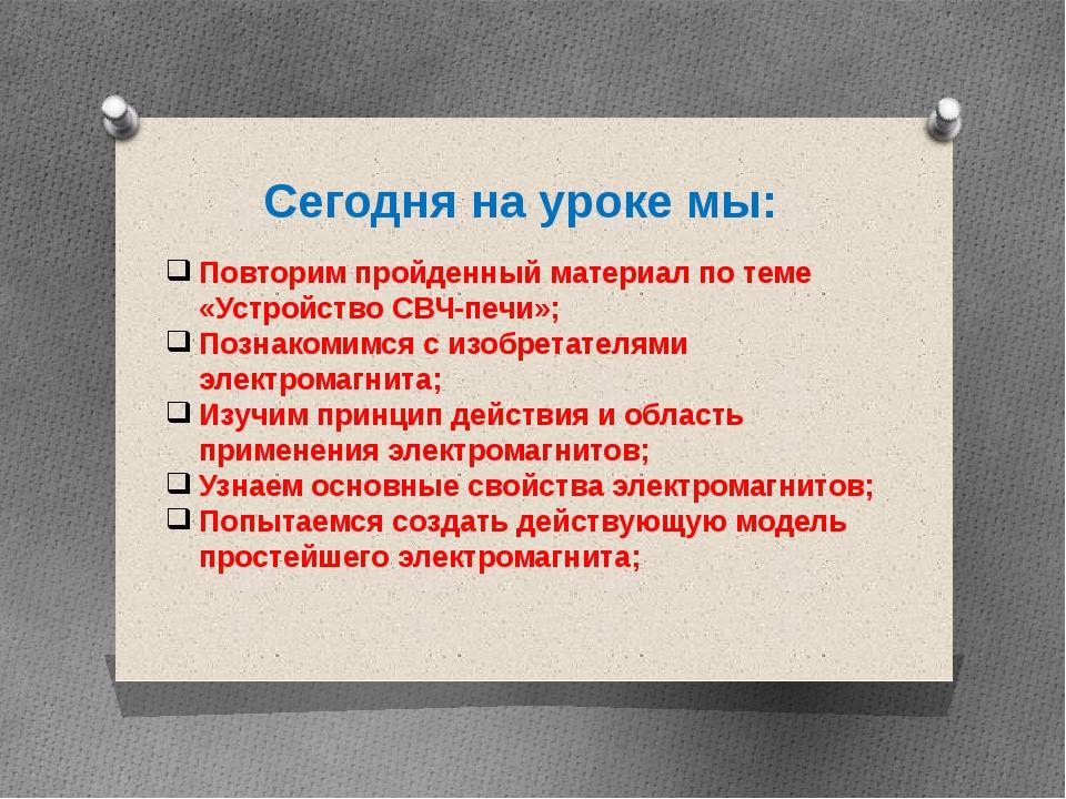 Сегодня на уроке мы: Повторим пройденный материал по теме «Устройство СВЧ-печ...