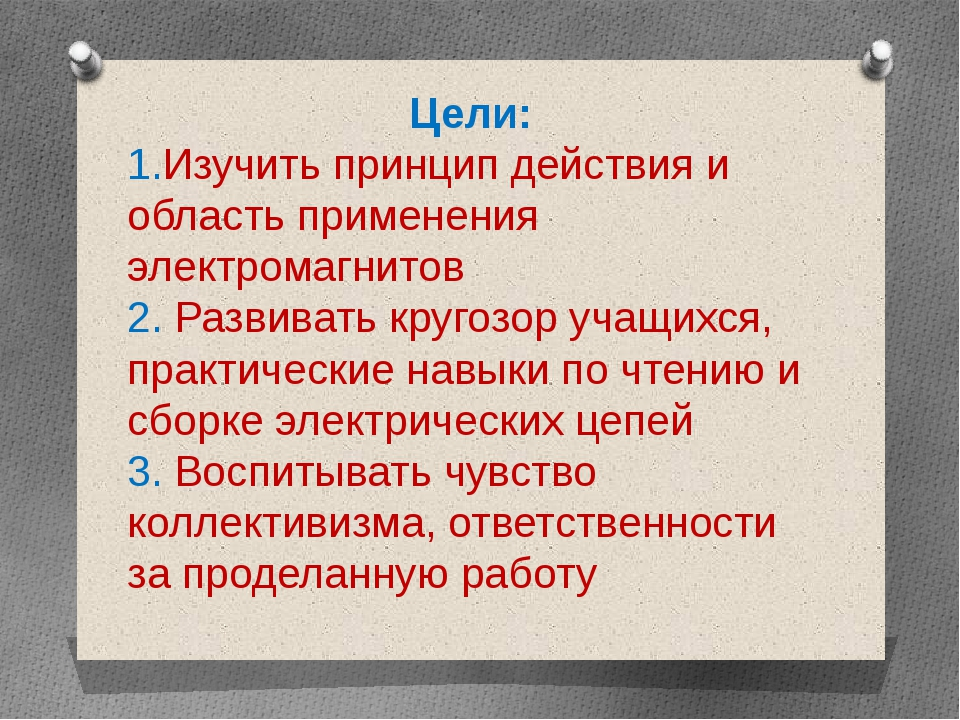 Цели: 1.Изучить принцип действия и область применения электромагнитов 2. Разв...