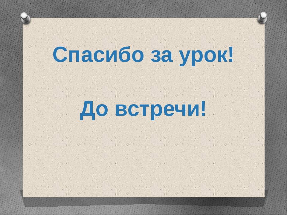 Спасибо за урок! До встречи!