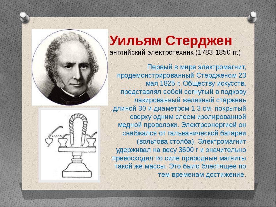 Уильям Стерджен английский электротехник (1783-1850 гг.) Первый в мире электр...