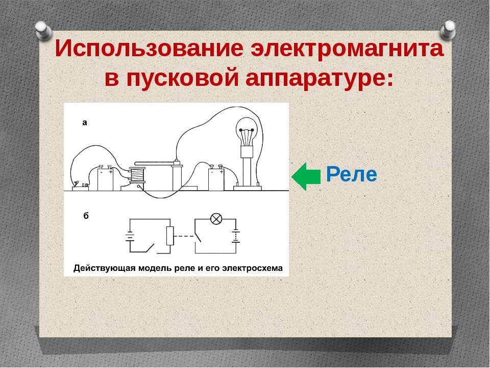 Использование электромагнита в пусковой аппаратуре: Реле
