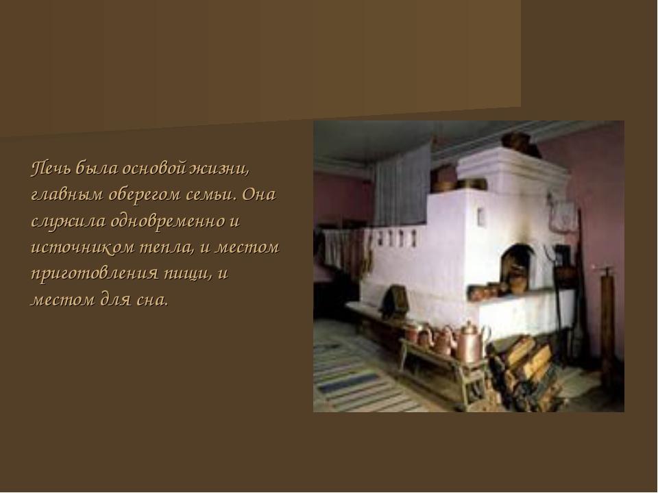 Печь была основой жизни, главным оберегом семьи. Она служила одновременно и...