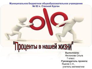 Выполнила: Филонова Ольга 7 класс Руководитель проекта: Яшина С.Н., учитель