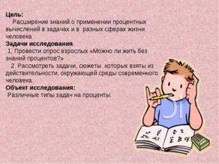 Цель: Расширение знаний о применении процентных вычислений в задачах и в разн