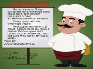 Повар – человек, профессией которого является приготовление пищи. Зачем же