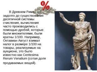 В Древнем Риме, задолго до существования десятичной системы счисления, вычи