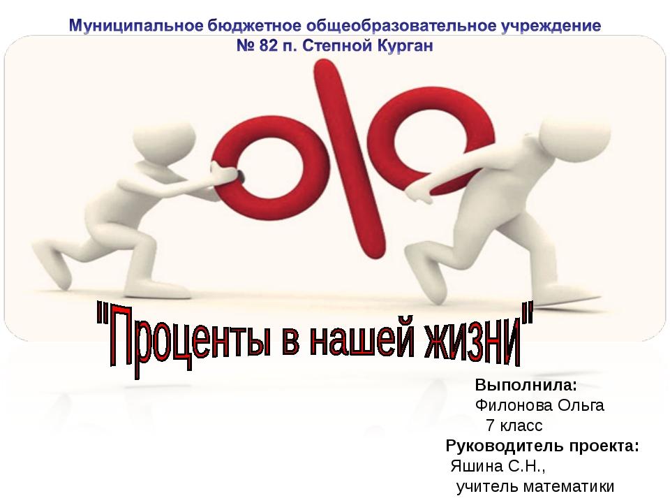 Выполнила: Филонова Ольга 7 класс Руководитель проекта: Яшина С.Н., учитель...