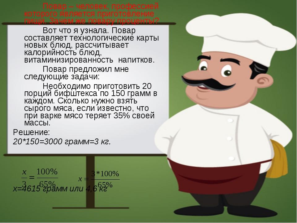 Повар – человек, профессией которого является приготовление пищи. Зачем же...