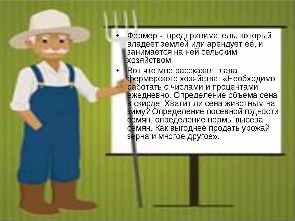 Фермер - предприниматель, который владеет землей или арендует её, и занимаетс...