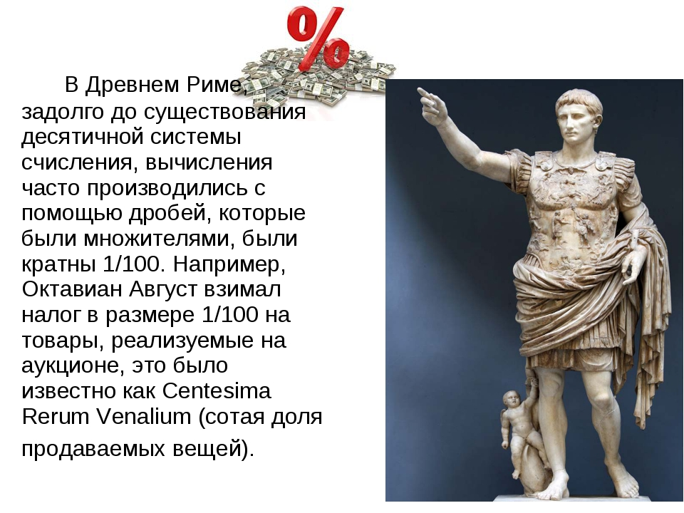 В Древнем Риме, задолго до существования десятичной системы счисления, вычи...