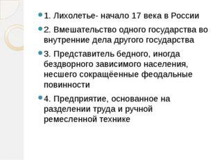 1. Лихолетье- начало 17 века в России 2. Вмешательство одного государства во