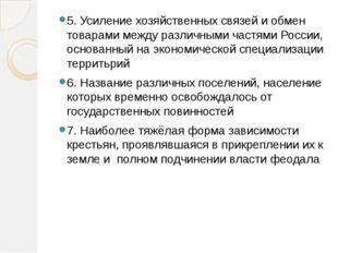 5. Усиление хозяйственных связей и обмен товарами между различными частями Р