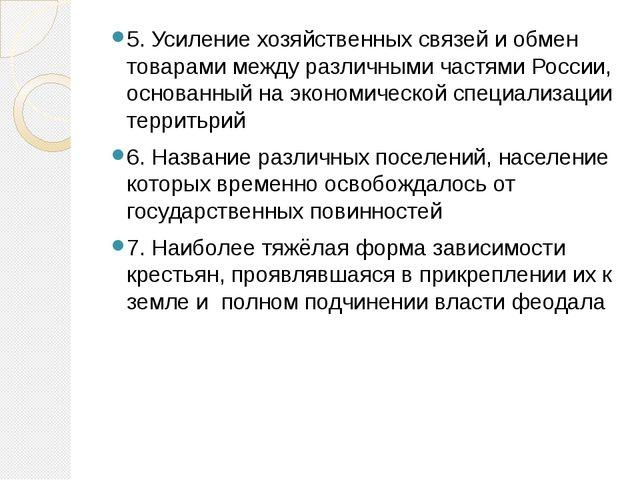 5. Усиление хозяйственных связей и обмен товарами между различными частями Р...