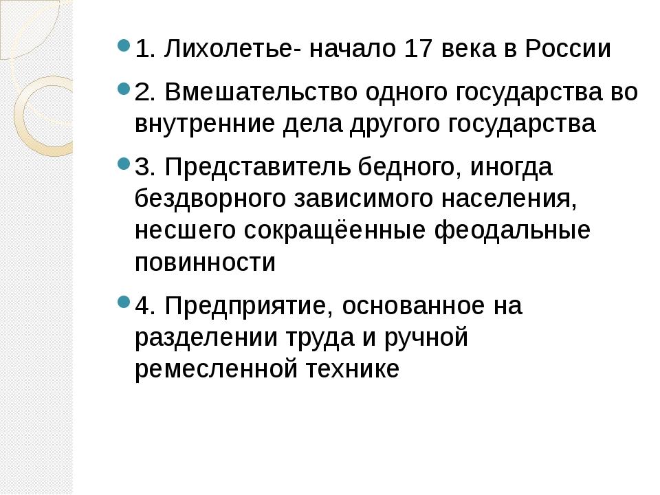 1. Лихолетье- начало 17 века в России 2. Вмешательство одного государства во...
