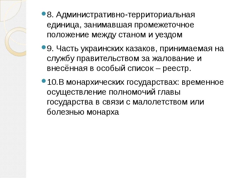 8. Административно-территориальная единица, занимавшая промежеточное положен...