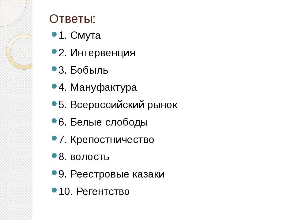 Ответы: 1. Смута 2. Интервенция 3. Бобыль 4. Мануфактура 5. Всероссийский рын...