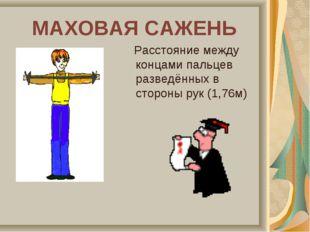 МАХОВАЯ САЖЕНЬ Расстояние между концами пальцев разведённых в стороны рук (1,