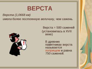 ВЕРСТА Верста = 500 саженей (установилась в XVII веке) В древних памятниках в