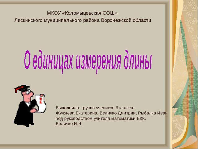 Выполнила: группа учеников 6 класса: Жужнева Екатерина, Величко Дмитрий, Рыба...