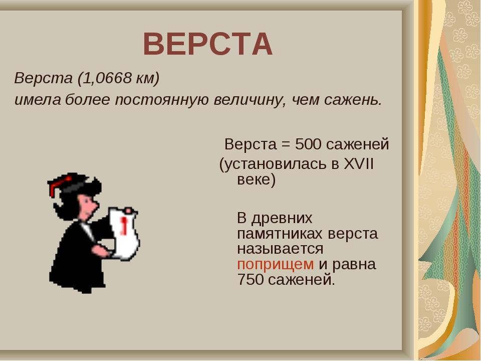 ВЕРСТА Верста = 500 саженей (установилась в XVII веке) В древних памятниках в...
