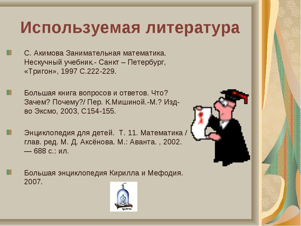 Используемая литература С. Акимова Занимательная математика. Нескучный учебни...