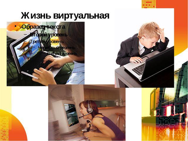 Жизнь виртуальная
