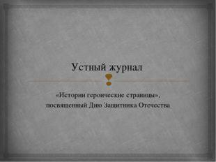 Устный журнал «Истории героические страницы», посвященный Дню Защитника Отече