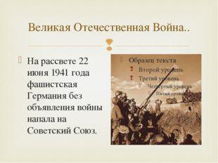 Великая Отечественная Война.. На рассвете 22 июня 1941 года фашистская Герман