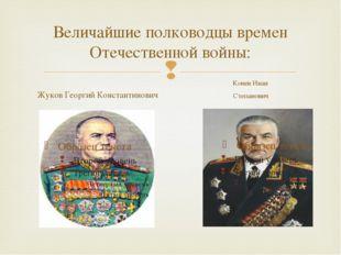 Величайшие полководцы времен Отечественной войны: Жуков Георгий Константинови