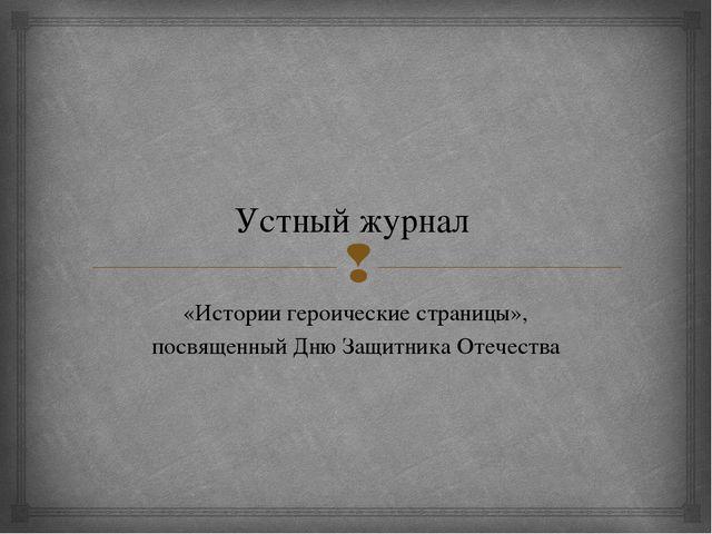 Устный журнал «Истории героические страницы», посвященный Дню Защитника Отече...