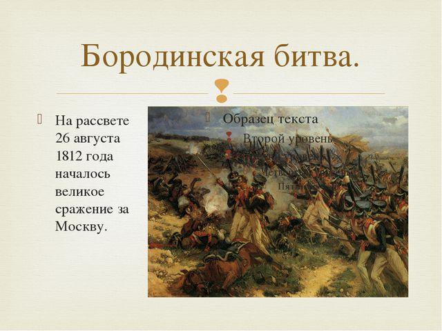 Бородинская битва. На рассвете 26 августа 1812 года началось великое сражение...