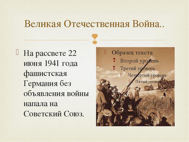 Великая Отечественная Война.. На рассвете 22 июня 1941 года фашистская Герман...