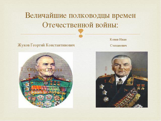 Величайшие полководцы времен Отечественной войны: Жуков Георгий Константинови...