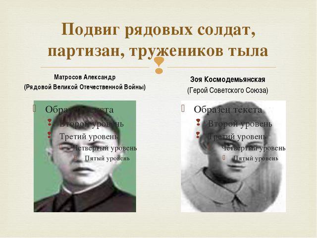 Подвиг рядовых солдат, партизан, тружеников тыла Матросов Александр (Рядовой...