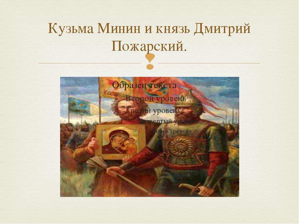 Кузьма Минин и князь Дмитрий Пожарский. 