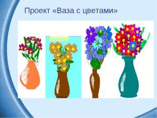 Проект «Ваза с цветами»