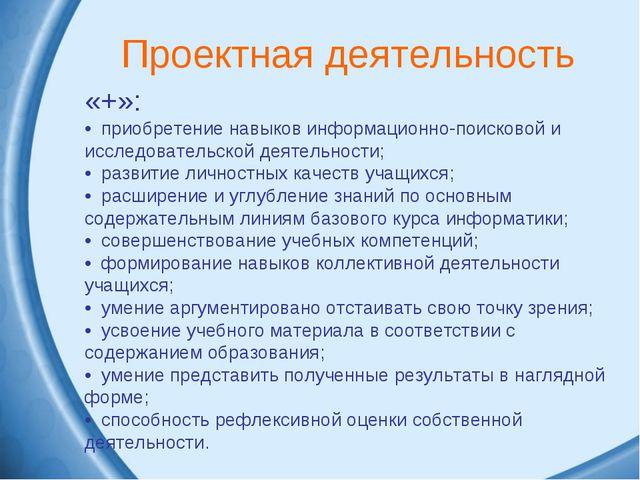 Проектная деятельность «+»: • приобретение навыков информационно-поисковой и...