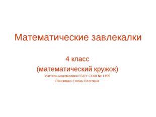 Математические завлекалки 4 класс (математический кружок) Учитель математики