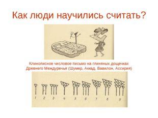 Как люди научились считать? Клинописное числовое письмо на глиняных дощечках