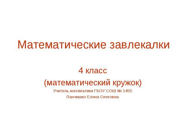 Математические завлекалки 4 класс (математический кружок) Учитель математики...