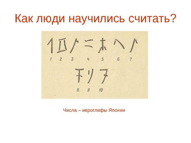 Как люди научились считать? Числа – иероглифы Японии