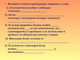 Вставьте в текст пропущенные термины и слова. 1). В состав белка входят следу