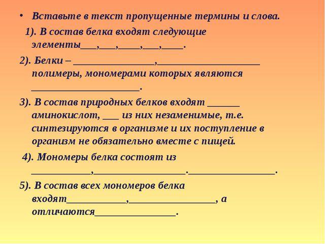 Вставьте в текст пропущенные термины и слова. 1). В состав белка входят следу...