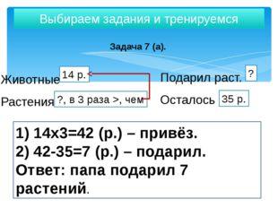 Выбираем задания и тренируемся Задача 7 (а). Животные Растения 14 р. ?, в 3 р