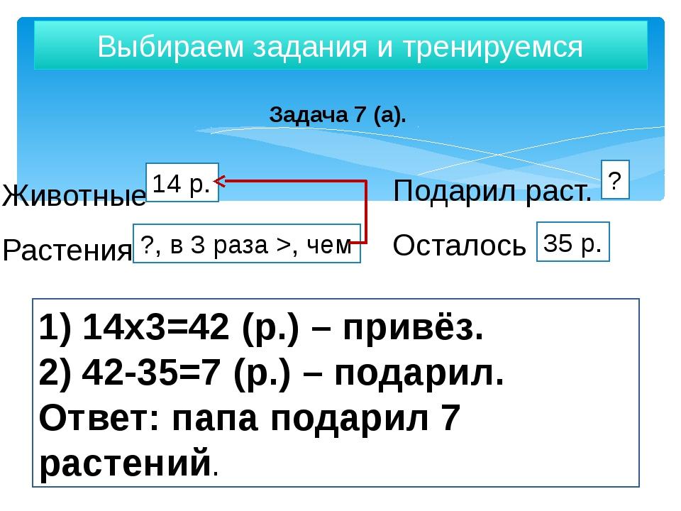 Выбираем задания и тренируемся Задача 7 (а). Животные Растения 14 р. ?, в 3 р...