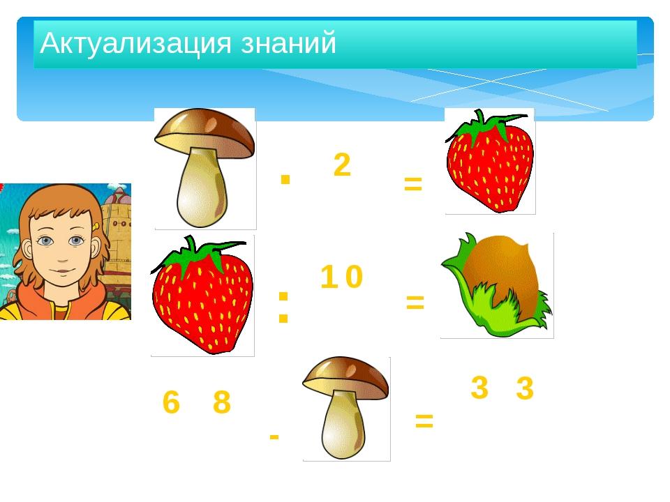 - 2 = = = 10 6 7 70 5 3 70 8 5 3 3 3 : · Актуализация знаний