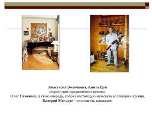 Анастасия Волочкова, Анита Цой отдали свое предпочтение куклам. Олег Газман