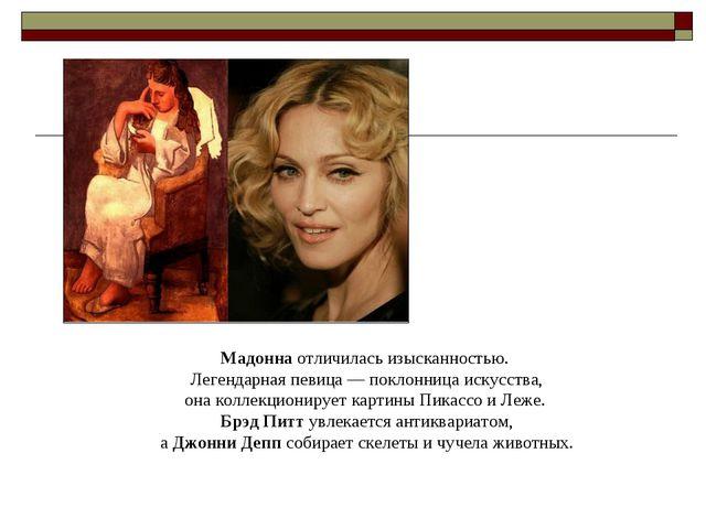 Мадоннаотличилась изысканностью. Легендарная певица — поклонница искусства,...